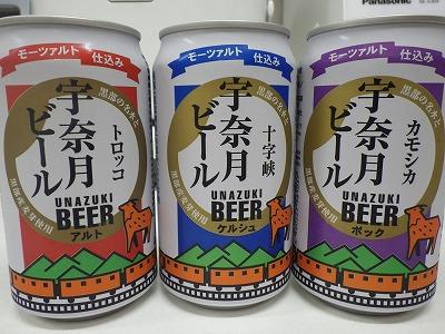 2014宇奈月ビール