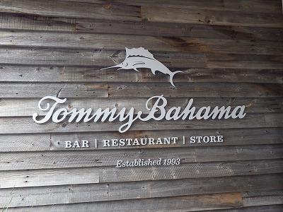 2014トミーバハマ (1)