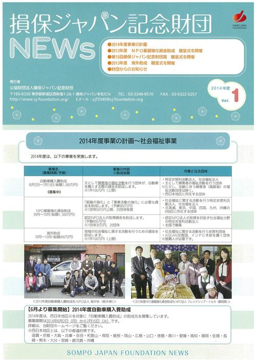 損保ジャパン記念財団NEWS