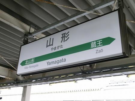 yamagataeki (10)