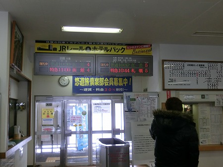 goryokakusta (3)