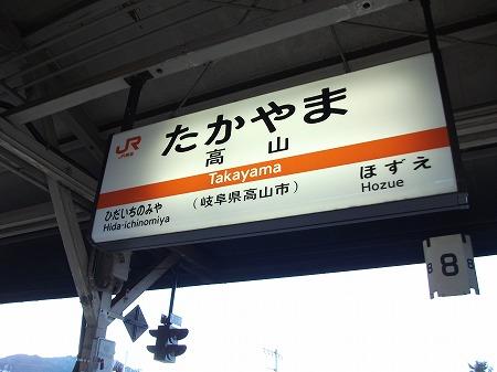 takayamasta (8)