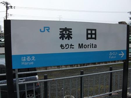 morita (7)
