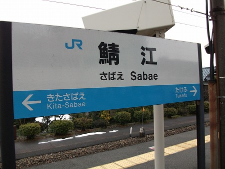 sabae (2)