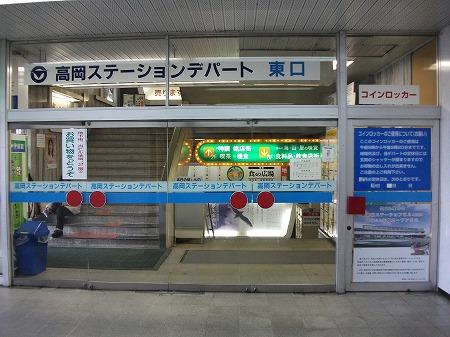 takaoka (2)