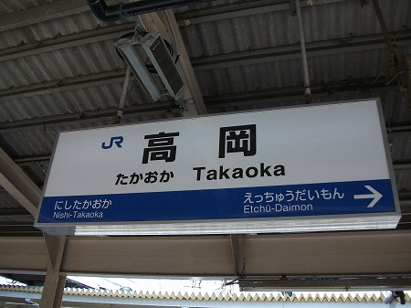 takaoka (5)