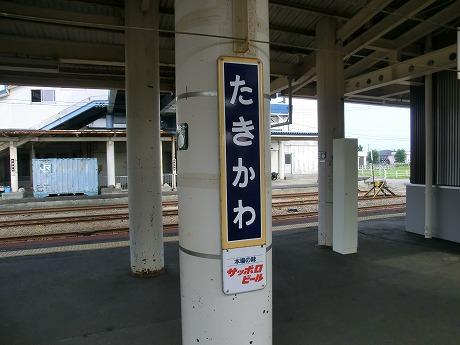 takigawa (3)