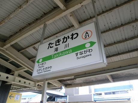 takigawa (2)