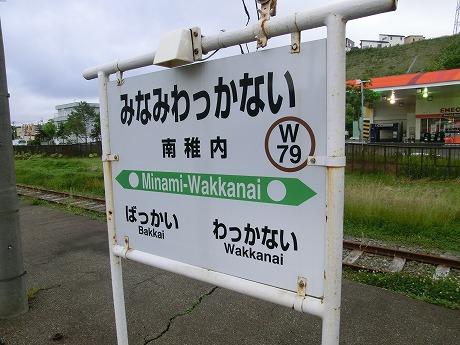 12minamiwakkanai01 (7)
