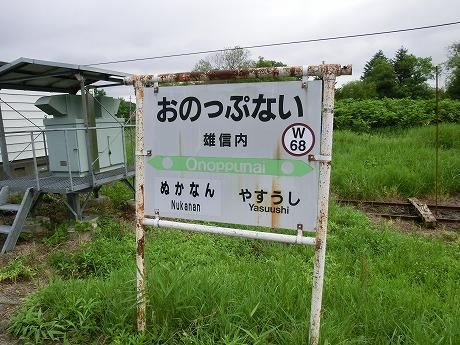 onoppunai12 (2)