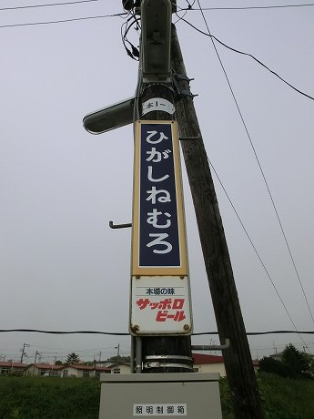 12higasinemuro (3)
