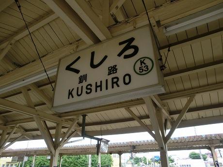 12釧路 (9)