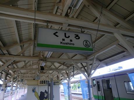 12釧路 (7)