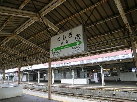 12釧路 (10)