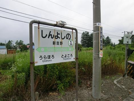 12新吉野 (1)