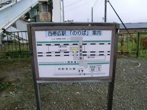 12西帯広 (2)
