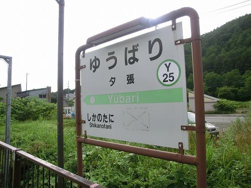 12夕張 (4)