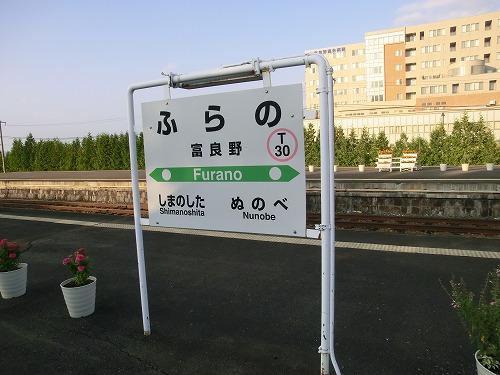 12富良野 (4)