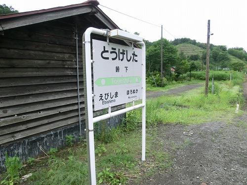 12 峠下 (2)