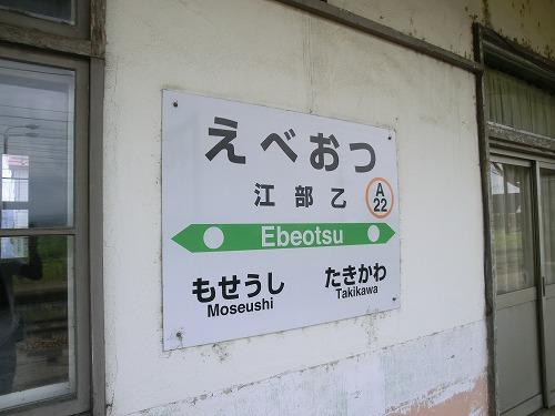 12えべおっつ (5)