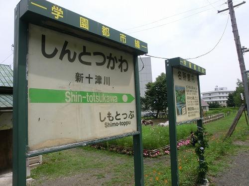 12新十津川 (10)