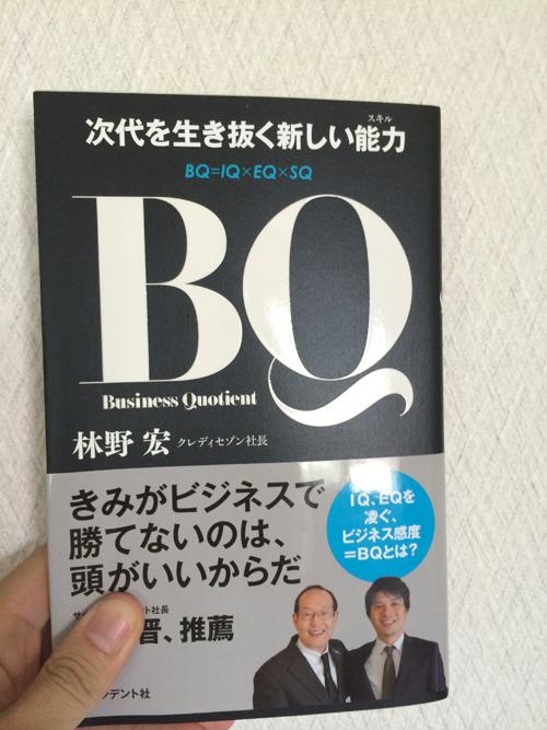 bq のコピー