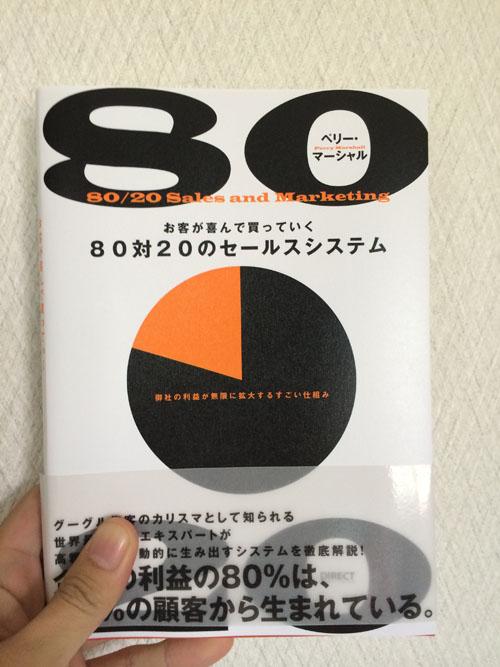 80 のコピー