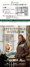 エクイ札幌出店HP広告