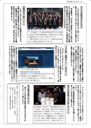 20140407新聞2