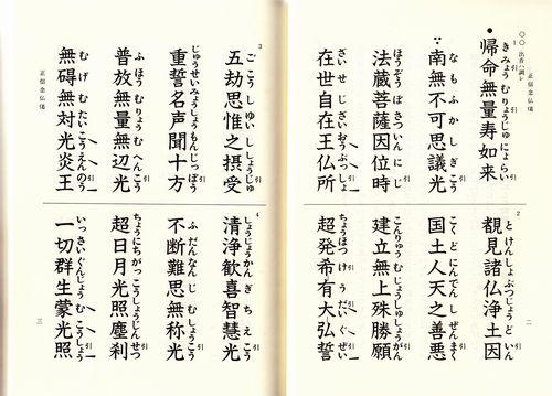 20140519正信偈(1)