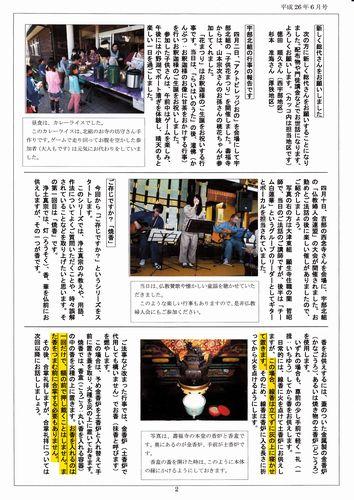 20140606新聞2