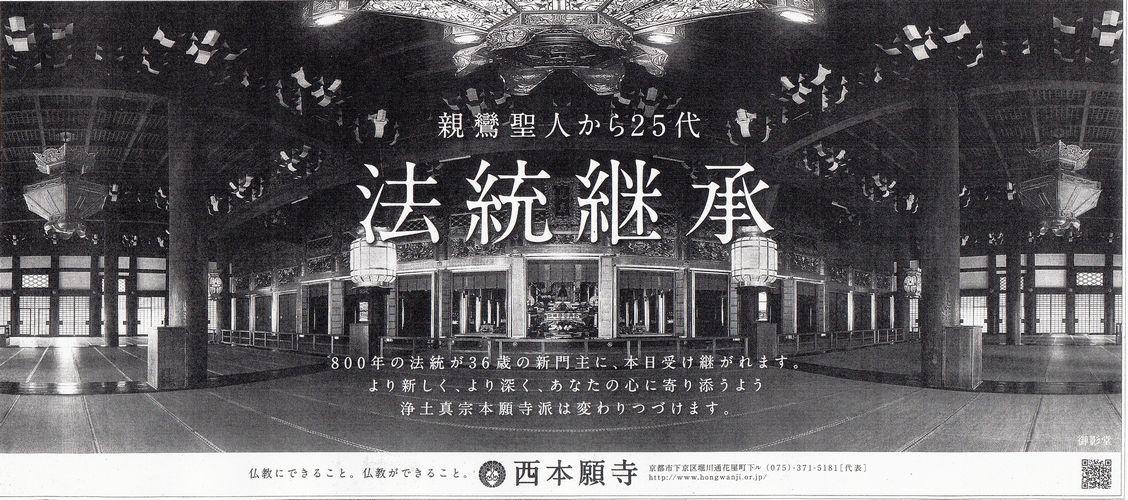 20140609法灯継承広告 (2)