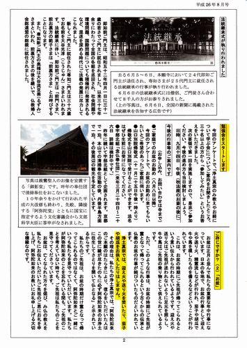 20140811新聞2