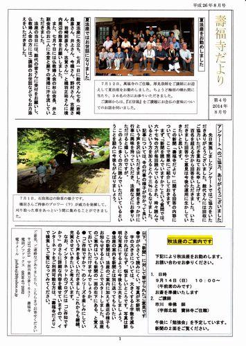 20140811新聞1
