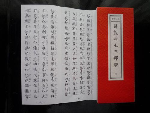 20140901三部経2