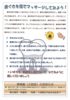 ばっけ9号(裏)