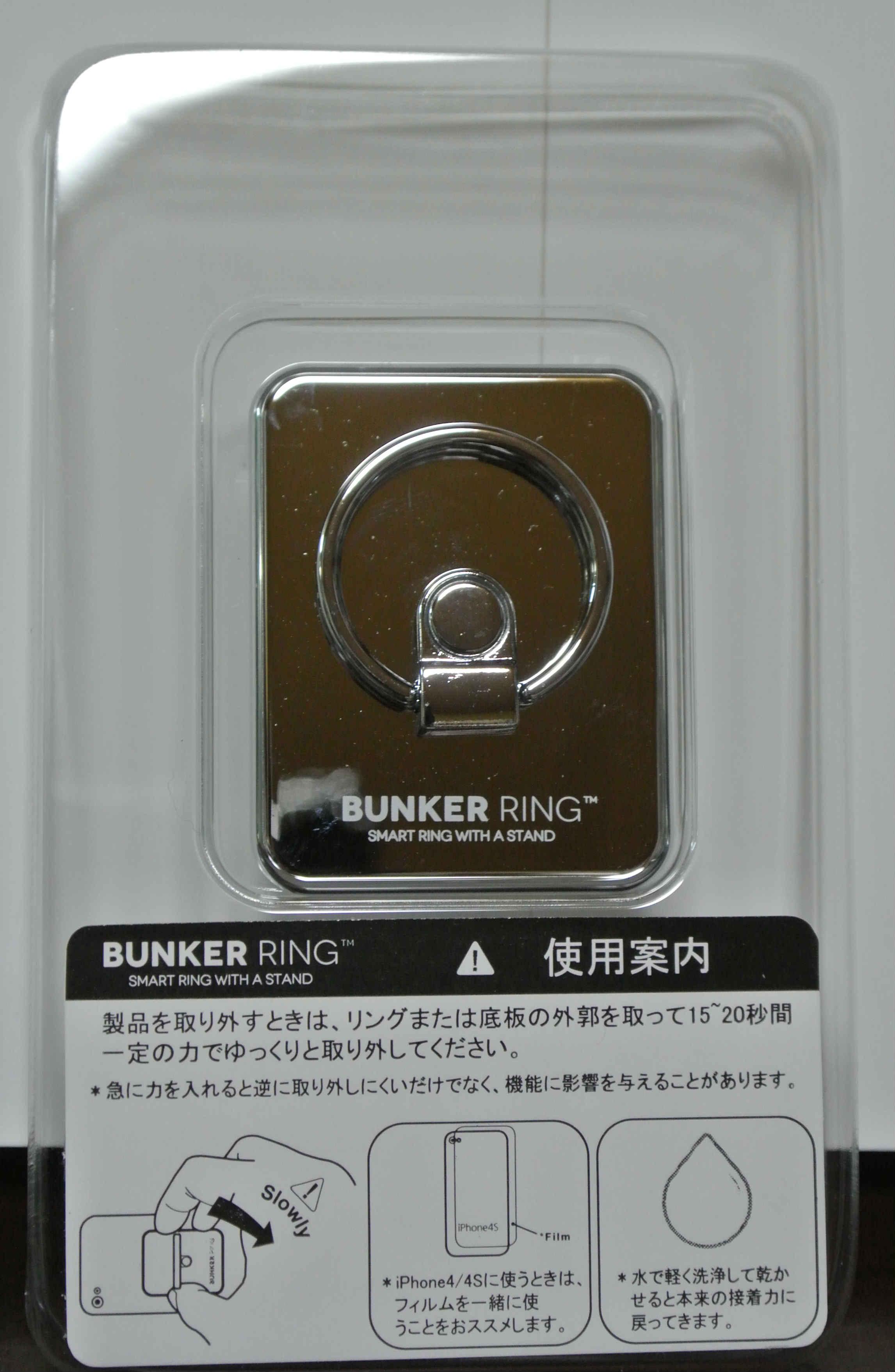 Bunker Ring 2