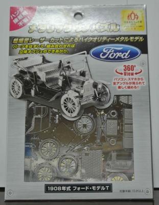 メタリックナノパズル フォード 5