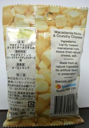マカデミアナッツ&さくさくチーズ 01