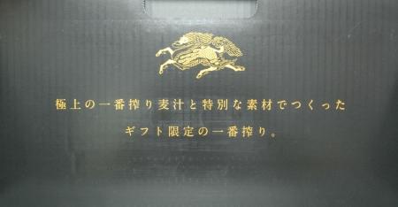 一番搾りプレミアム 01
