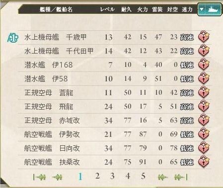 20141204編成_01