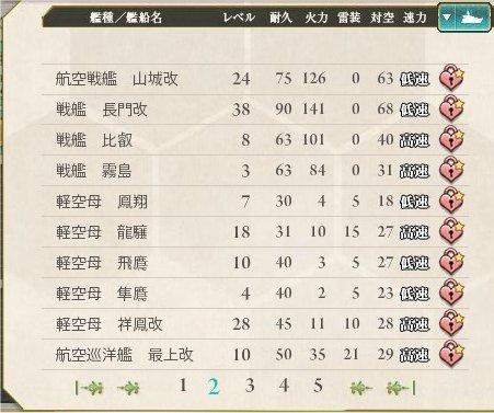 20141204編成_02