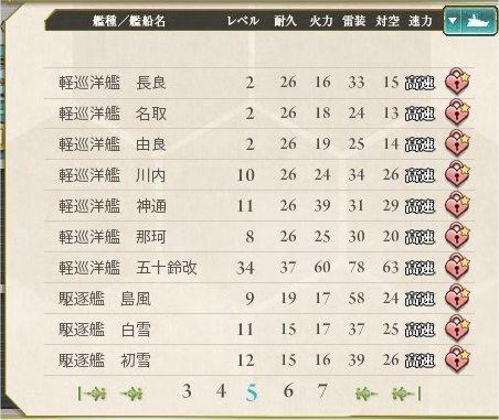 20141204編成_05
