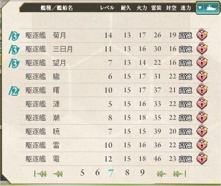 20141204編成_07