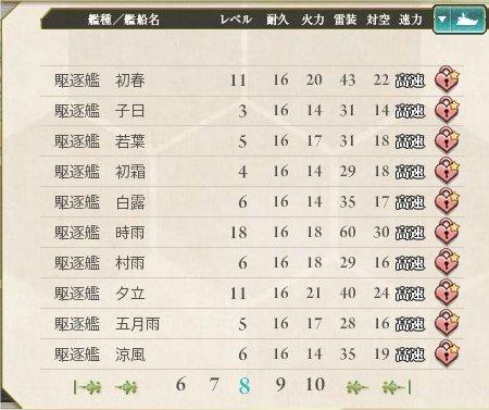 20141204編成_08