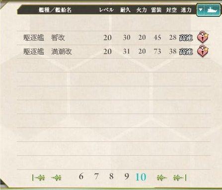 20141204編成_10