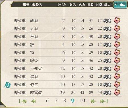 20141204編成_09