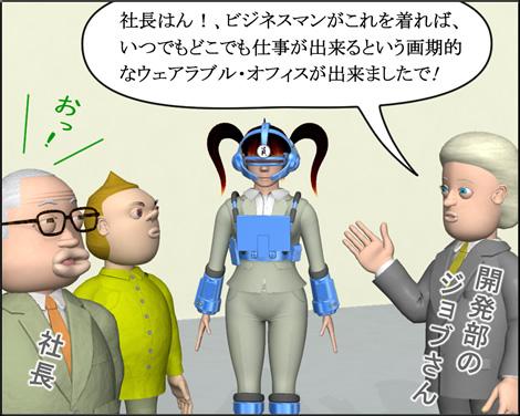 3DキャラOL漫画140601