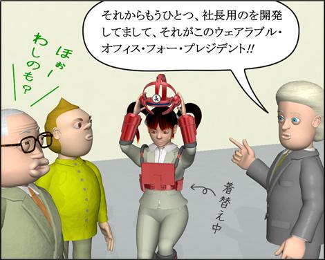 3DキャラOL漫画140603