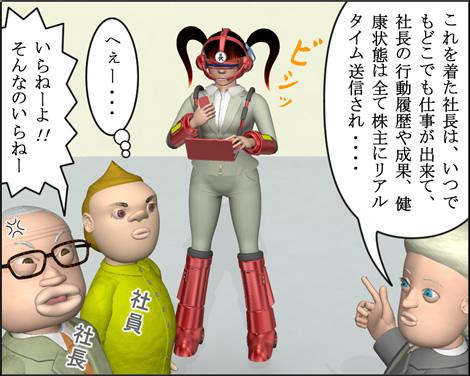 3DキャラOL漫画140604